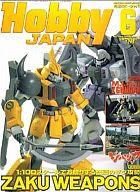 Hobby JAPAN 2005年6月号