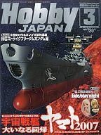 Hobby JAPAN 2007年3月号