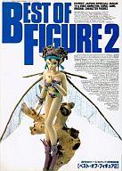 月刊ホビージャパン別冊 BEST OF FIGURE 2