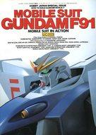 MOBILE SUIT GUNDAM F91 ホビージャパン別冊
