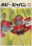 Hobby JAPAN 1969年11月号