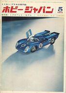 Hobby JAPAN 1970年5月号