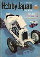 Hobby JAPAN 1971年12月号