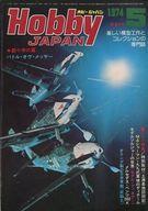 Hobby JAPAN 1974年5月号