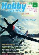 Hobby JAPAN 1974年8月号 第60号
