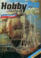 Hobby JAPAN 1974年12月号