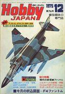 Hobby JAPAN 1975年12月号