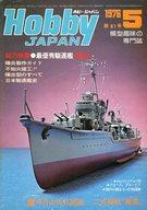 Hobby JAPAN 1976年5月号