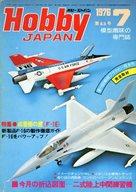 Hobby JAPAN 1976年7月号 第83号