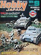 Hobby JAPAN 1976年9月号