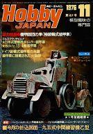 Hobby JAPAN 1976年11月号