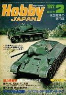 Hobby JAPAN 1977年2月号
