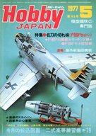 Hobby JAPAN 1977年5月号 第93号