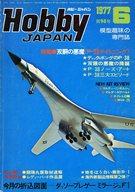 Hobby JAPAN 1977年6月号