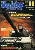 Hobby JAPAN 1977年11月号 第99号