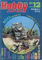 Hobby JAPAN 1977年12月号