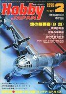 Hobby JAPAN 1978年2月号