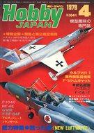 Hobby JAPAN 1978年4月号