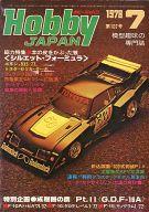 Hobby JAPAN 1978年7月号