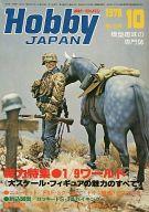 Hobby JAPAN 1978年10月号