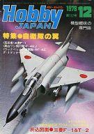Hobby JAPAN 1978年12月号