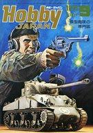 Hobby JAPAN 1979年9月号