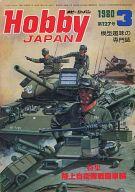 Hobby JAPAN 1980年3月号