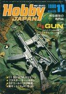 Hobby JAPAN 1980年11月号