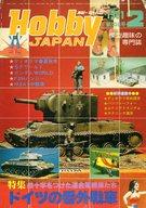 Hobby JAPAN 1981年2月号