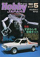 Hobby JAPAN 1982年5月号