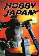 Hobby JAPAN 1983年5月号