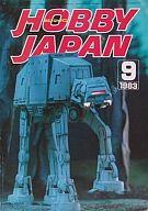 Hobby JAPAN 1983年9月号