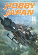 Hobby JAPAN 1983年11月号
