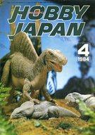 Hobby JAPAN 1984年4月号