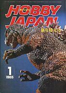 Hobby JAPAN 1985年1月号