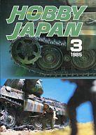 Hobby JAPAN 1985年3月号