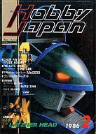 Hobby JAPAN 1986年2月号