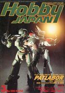 Hobby JAPAN 1990年3月号