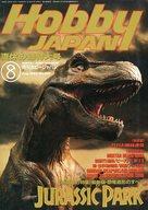 Hobby JAPAN 1993年8月号