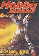 Hobby JAPAN 1994年6月号