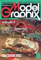 Model Graphix 1993/8 VOL.106 モデルグラフィックス