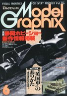 Model Graphix 1994/6 VOL.116 モデルグラフィックス
