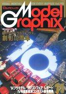 Model Graphix 1994/11 VOL.121 モデルグラフィックス