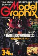 Model Graphix 1995/3.4 VOL.125 モデルグラフィックス