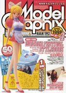Model Graphix 1998/4 VOL.161 モデルグラフィックス