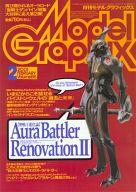 Model Graphix 2001年2月号 VOL.195 モデルグラフィックス
