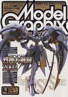 Model Graphix 2002年4月号 No.209 モデルグラフィックス
