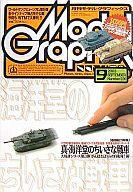 Model Graphix 2003年09月号 No.226 モデルグラフィックス