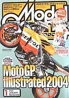Model Graphix 2005/1 No.242 モデルグラフィックス