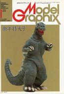 Model Graphix 1985年1月号 vol.3 モデルグラフィックス